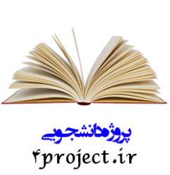 مقاله مشکلات منطقه آزاد پس از تحریم ها